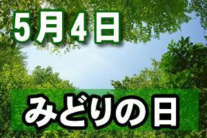 何の日】5/4今日は何の日?5月4日 – 今日は何の日?